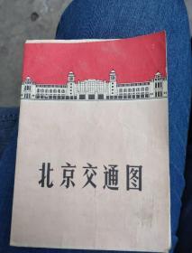 六七十年代北京市交通图