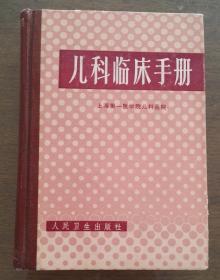 儿科临床手册第三版