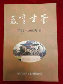 教育年鉴·辽阳·2003年卷