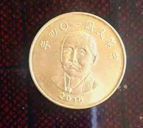 台湾50元硬币