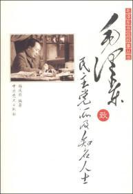毛泽东书信故事丛书:毛泽东致民主党派及知名人士