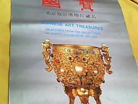 1988年挂历北京故宫博物院藏品 国宝全13张