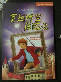 穿越时空历险记:外国青少年畅销书系列