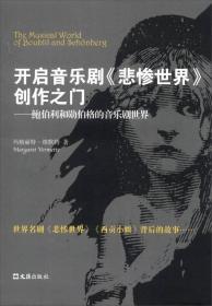 开启音乐剧《悲惨世界》创作之门:鲍伯利与勋伯格的音乐剧世界