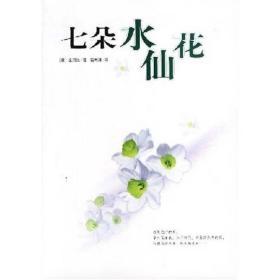 七朵水仙花:新经典文库