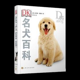 DK名犬百科