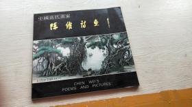 中国当代画家 陈维诗画集