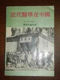 近代医学在中国(书口有一章)初版
