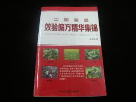 《中国家庭效验偏方精华集锦》