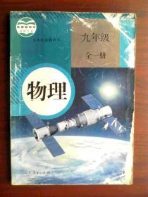 初中物理九年级全一册,初中物理2013年第1版,初中物理课本