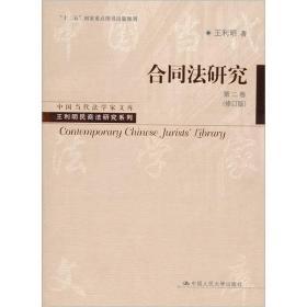 合同法研究(第2卷)(修订版)