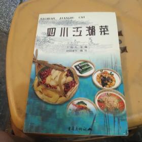 四川江湖菜
