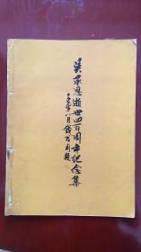 吴承恩逝世四百周年纪念集