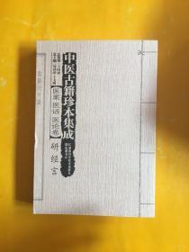 中医古籍珍本集成:医案 医话 医论卷 研经言