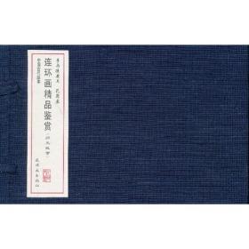 中国古代故事连环画精品鉴赏(李马渡康王 瓦岗寨)线装本