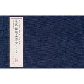 中国古代故事连环画精品鉴赏(三打祝家庄 黄泥岗 打渔杀家)线装本