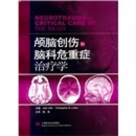颅脑创伤和脑科危重症治疗学
