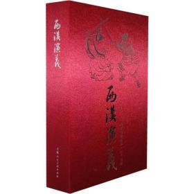 西汉演义连环画(珍藏版1-17)