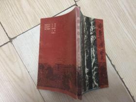 曲阜观览(88年1版1印)