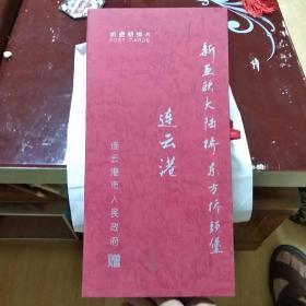 新亚欧大陆桥东方桥头堡:连云港邮资明信片(全套4本)每本10枚,有外盒