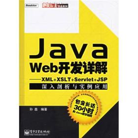 Java Web开发详解:XML+XSLT+Servlet+JSP深入剖析与实例应用