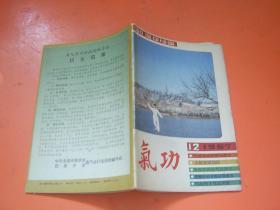 气功 1987 12