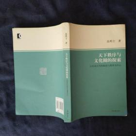 天下秩序与文化圈的探索:以东亚古代的政治与教育为中心(包快递)