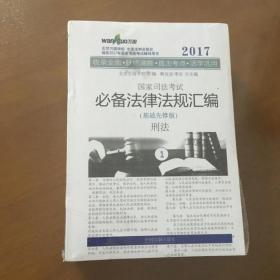2017年国家司法考试必备法律法规汇编(基础先修版)(共5本)正版未拆封