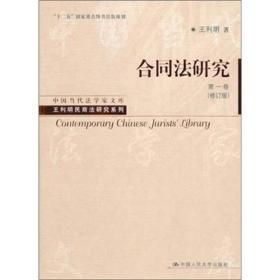 合同法研究(第1卷)(修订版)