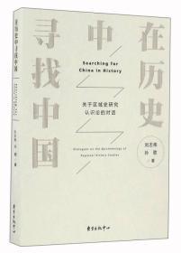 在历史中寻找中国:关于区域史研究认识论的对话
