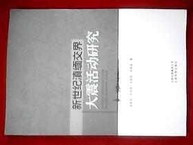 新世纪滇缅交界大震活动研究