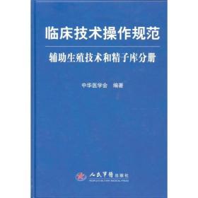 辅助生殖技术和精子库分册-临床技术操作规范