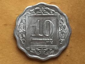 巴基斯坦 10派莎 硬幣 10 Paisa 1992