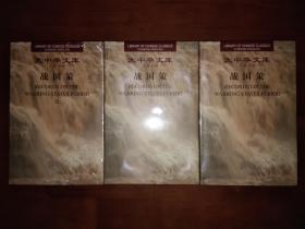 大中华文库·汉英对照:战国策(ⅠⅡⅢ 全三卷)【精装】