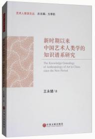 新时期以来中国艺术人类学的知识谱系研究/艺术人类学文丛