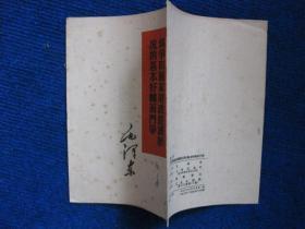【单行本】为争取国家财政经济状况的基本好转而斗争(50年北京1版53年汉口6印)