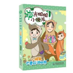 阳光姐姐小说派21小鼹鼠也要环游世界
