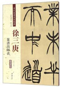 徐三庚:篆书出师表