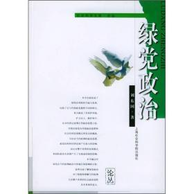 绿党政治——社会科学文库.论丛 刘东国  上海社会科学院出版