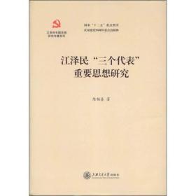 江泽民三个代表重要思想研究