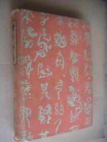 漱石全集  第十三卷: 小 品    (日文原版 昭和三年一版一印) 布面精装