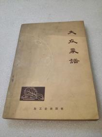《大众菜谱》稀少!老菜谱!扉页语录!轻工业出版社 1973年2版3印 平装1册全