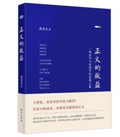 SL新书--正义的效益