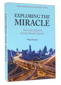 中国奇迹的奥秘(英文版)