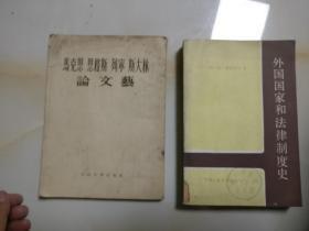 马克思恩格斯列宁斯大林论文艺       1953年印B01架