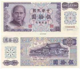1972版台币50元 全新UNC 保真品 (民国61年台币50)