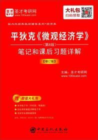 圣才教育:平狄克《微观经济学》(第8版)笔记和课后习题详解【修订版】 圣才考研网 中国石化出版社