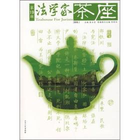 法学家茶座(第19辑)