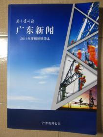 南方电网报 《广东新闻》2011年度精装缩印本