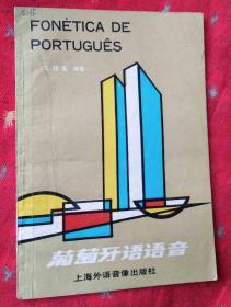 葡萄牙语语音(无磁带)